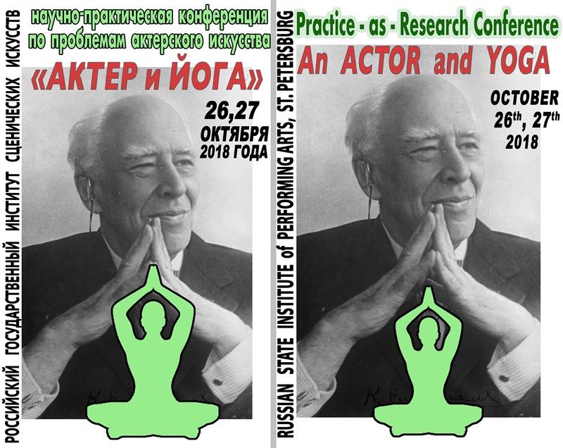 Актер и йога